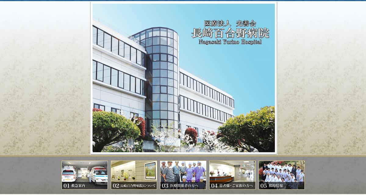 長崎百合野病院