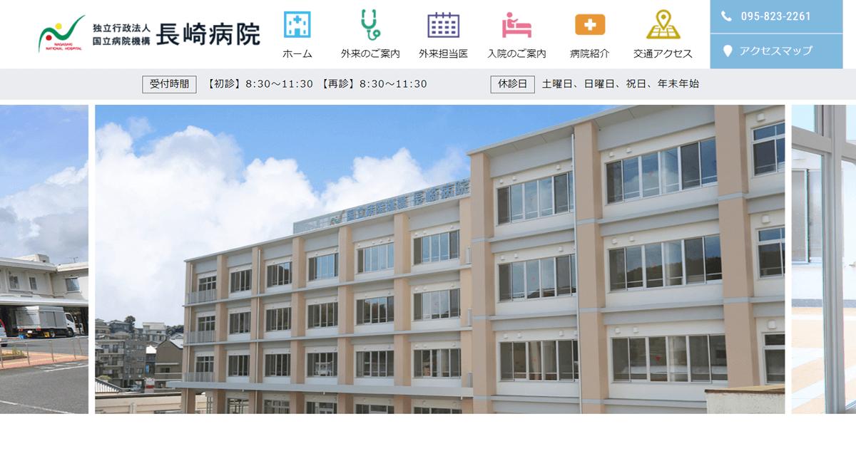 独立行政法人国立病院機構 長崎病院