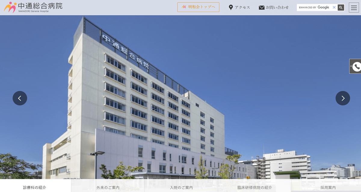 中通総合病院