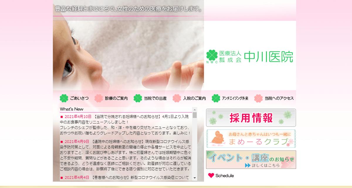 瓢成会 中川医院