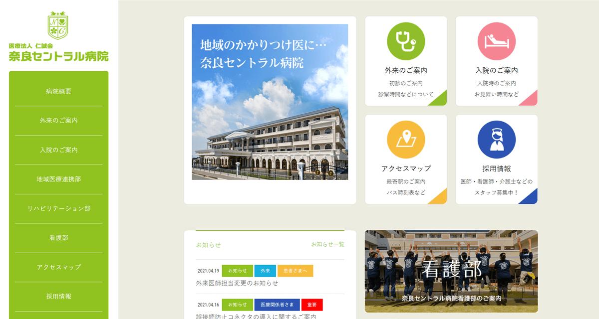 奈良セントラル病院