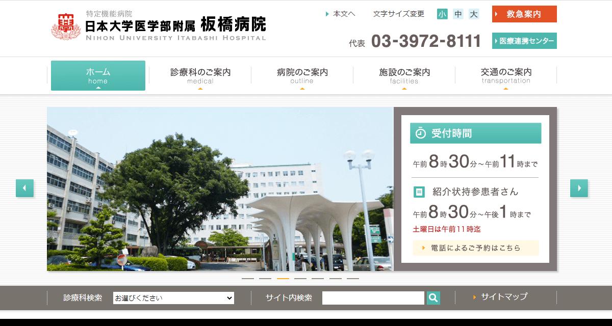 日本大学医学部附属板橋病院