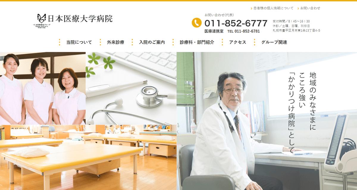 日本医療大学病院