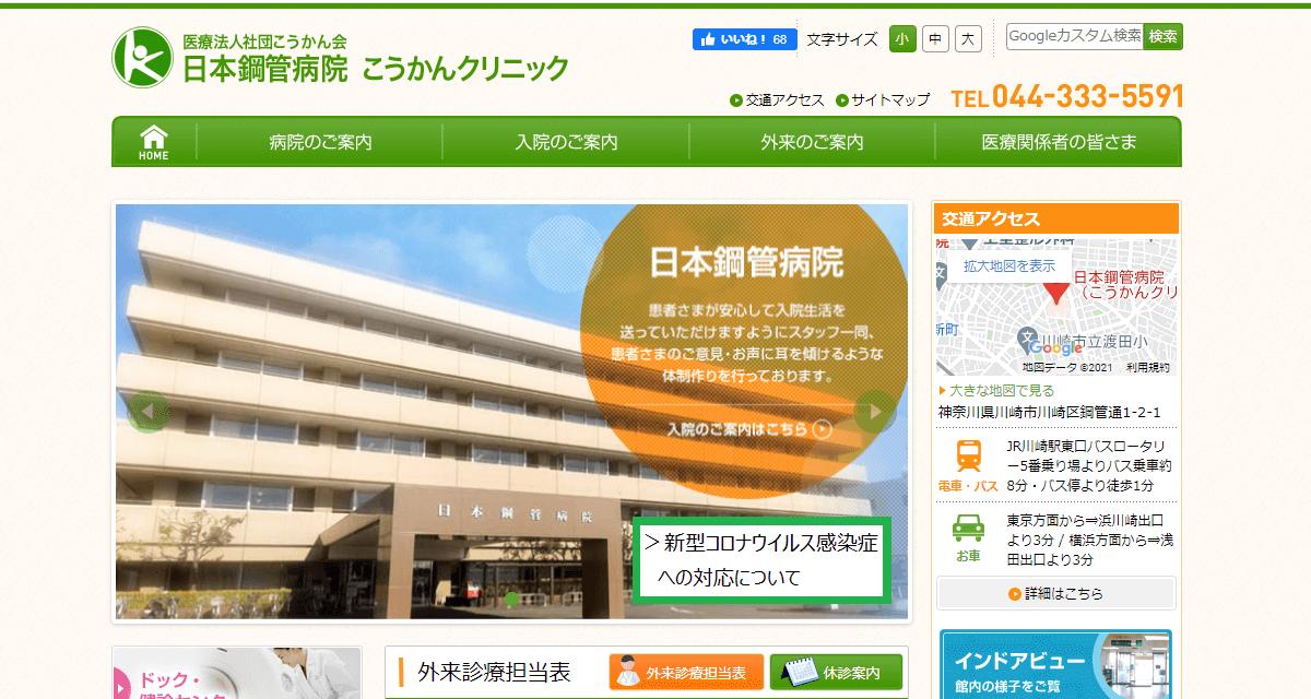 日本鋼管病院
