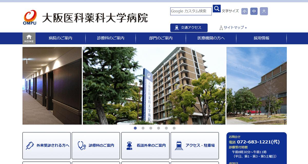 大阪医科薬科大学病院