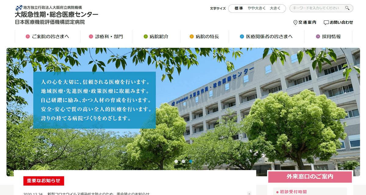 大阪急性期・総合医療センター
