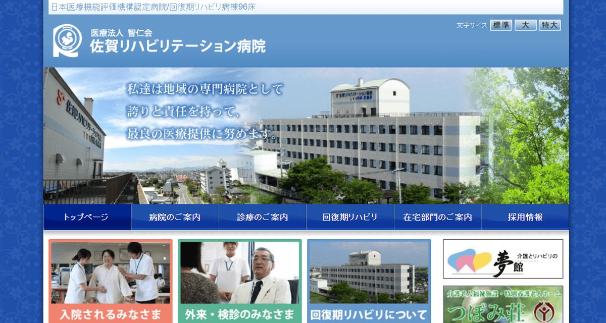 佐賀リハビリテーション病院