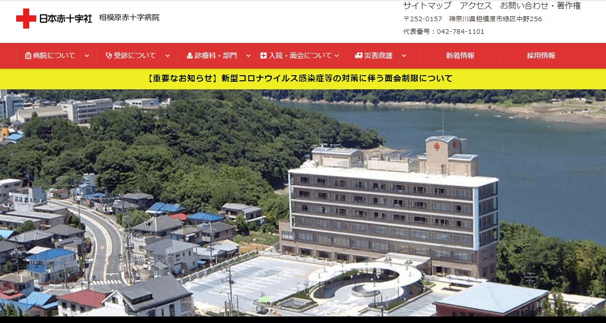 相模原赤十字病院
