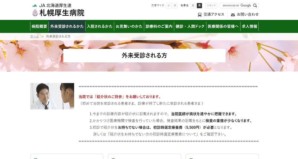 札幌厚生病院