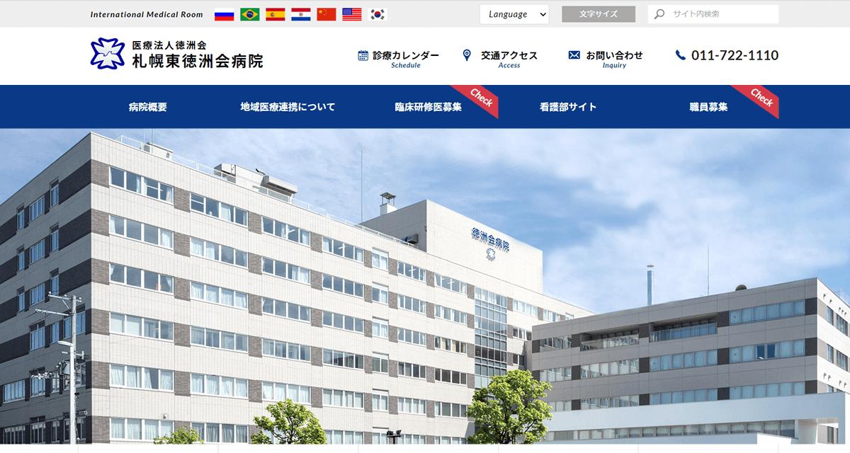 札幌東徳洲会病院