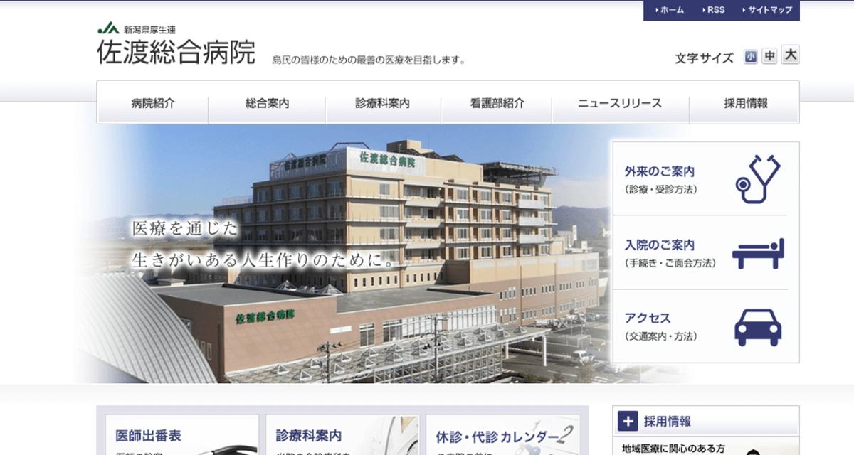 佐渡総合病院