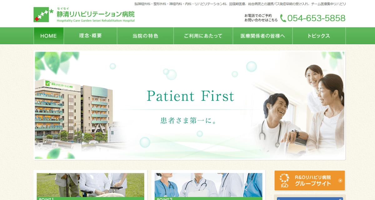 静清リハビリテーション病院
