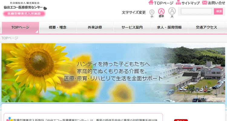 仙台エコー医療療育センター