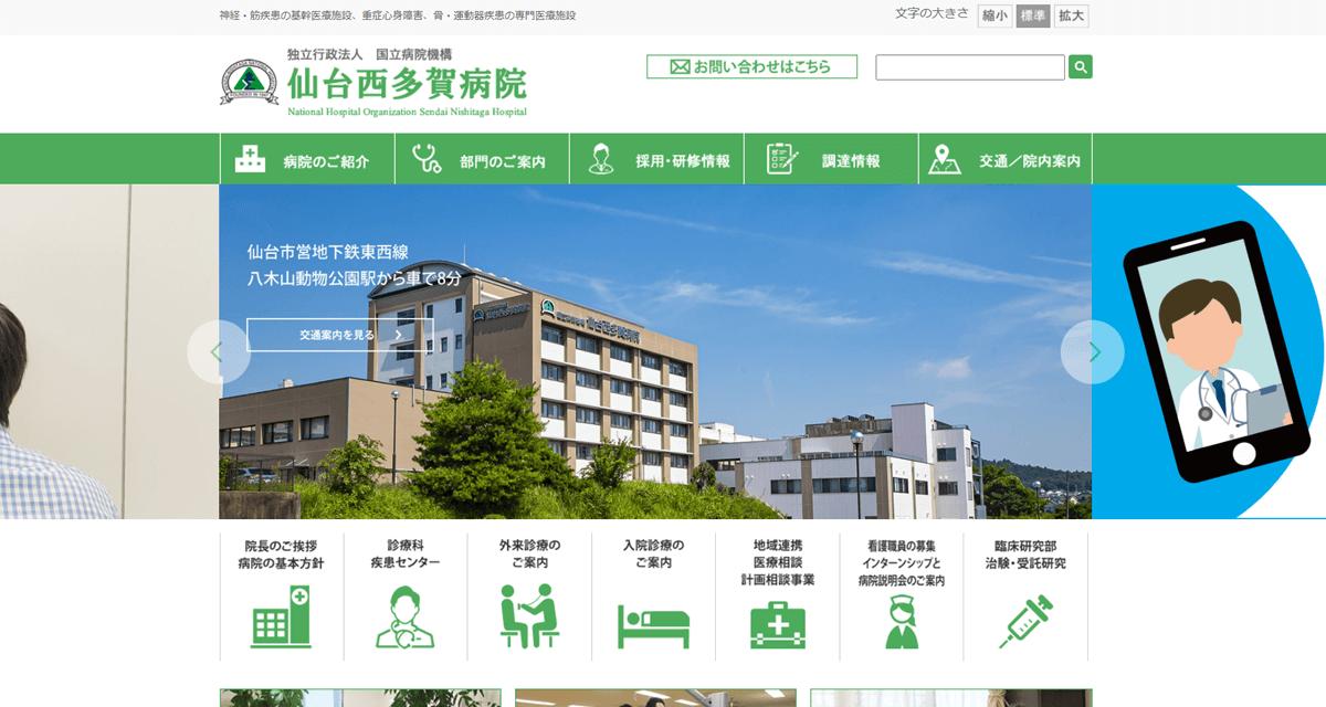 仙台西多賀病院