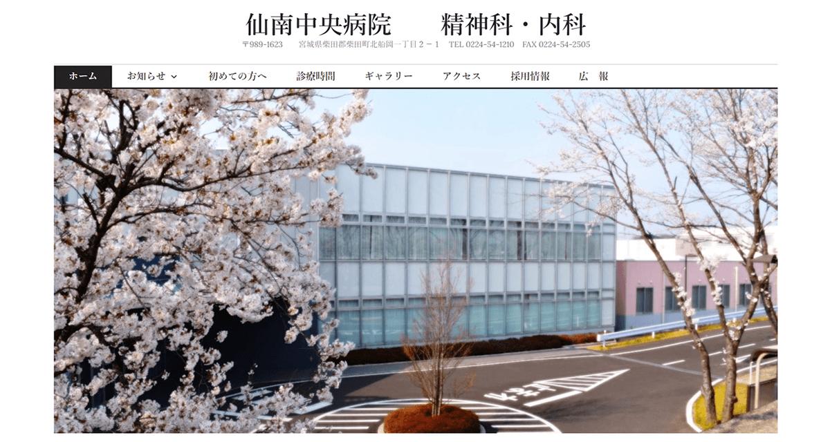 仙南中央病院