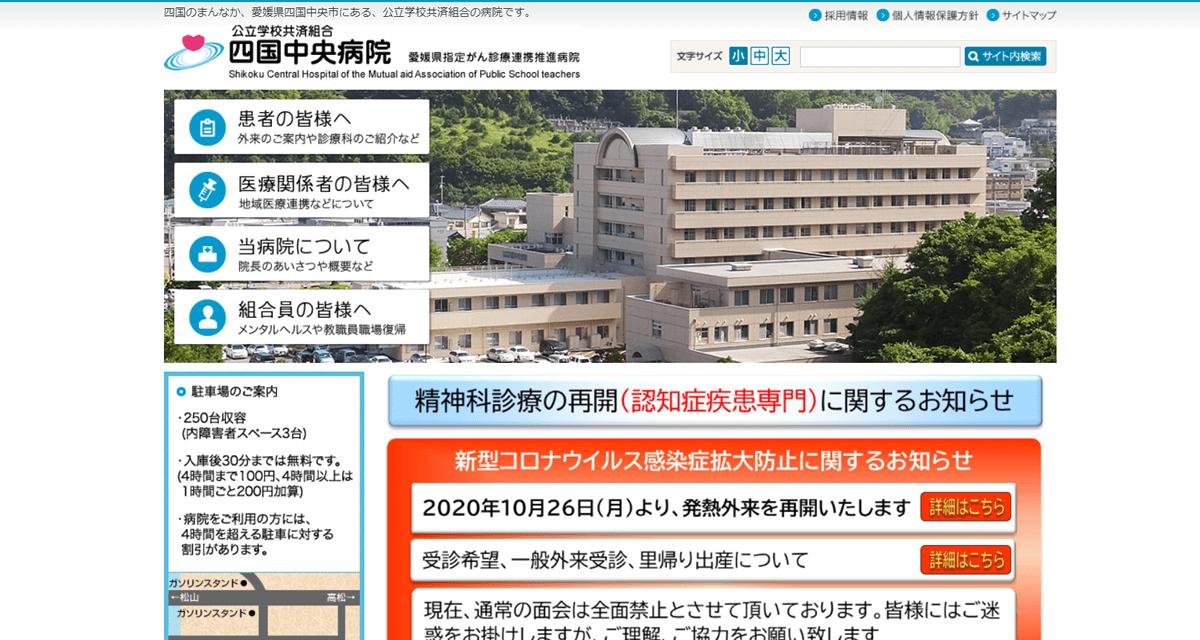 四国中央病院