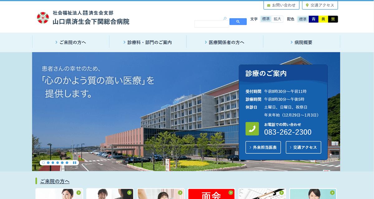 山口県済生会下関総合病院