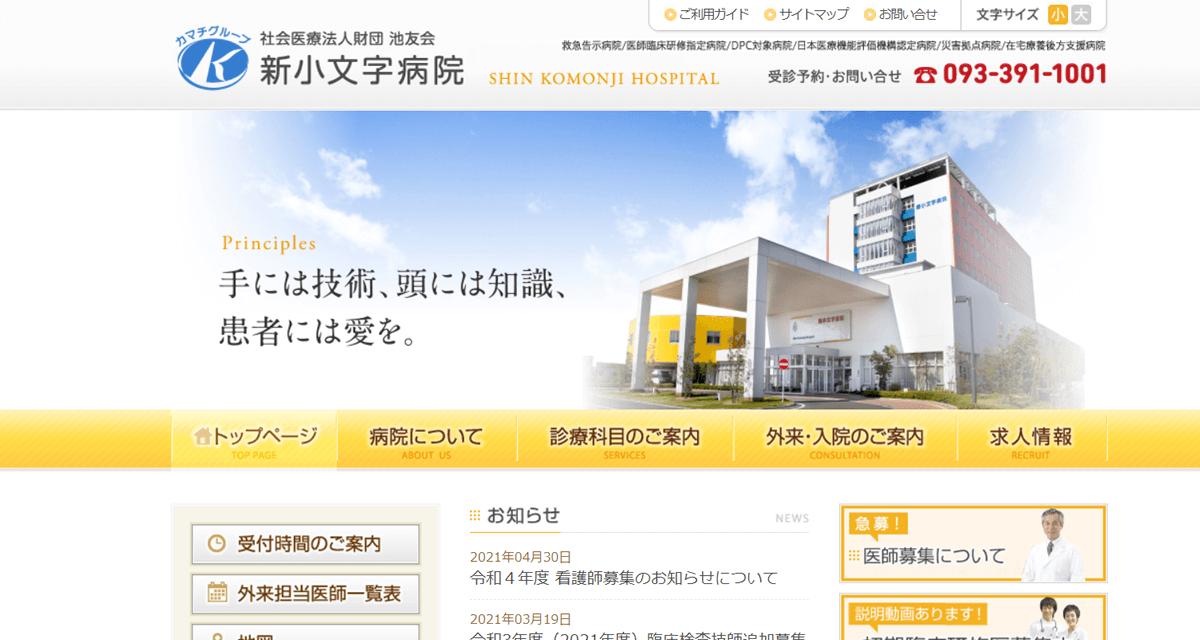 新小文字病院