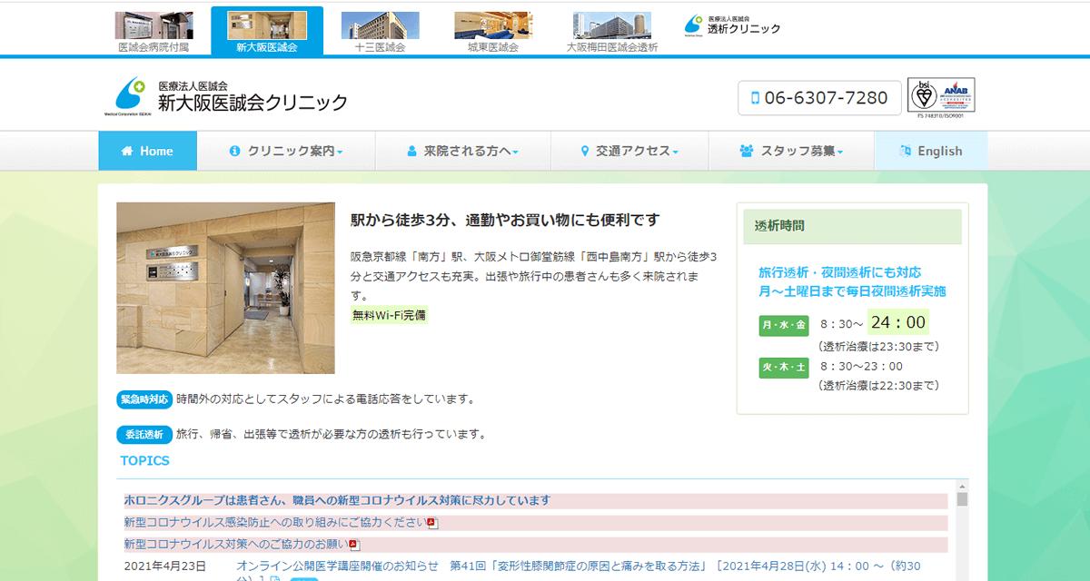 医誠会 新大阪医誠会クリニック