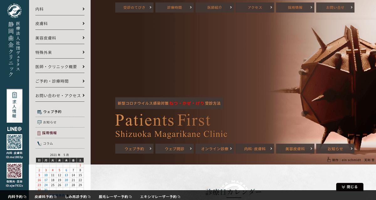 静岡曲金クリニック