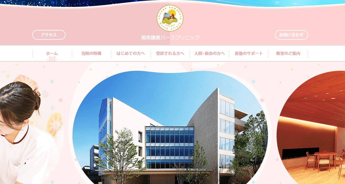 沖縄徳洲会 湘南鎌倉バースクリニック