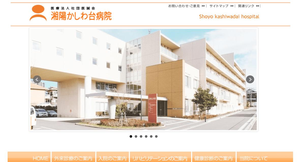 湘陽かしわ台病院