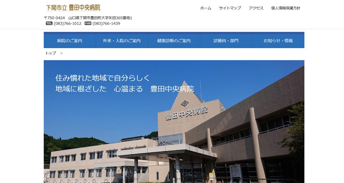 下関市立豊田中央病院