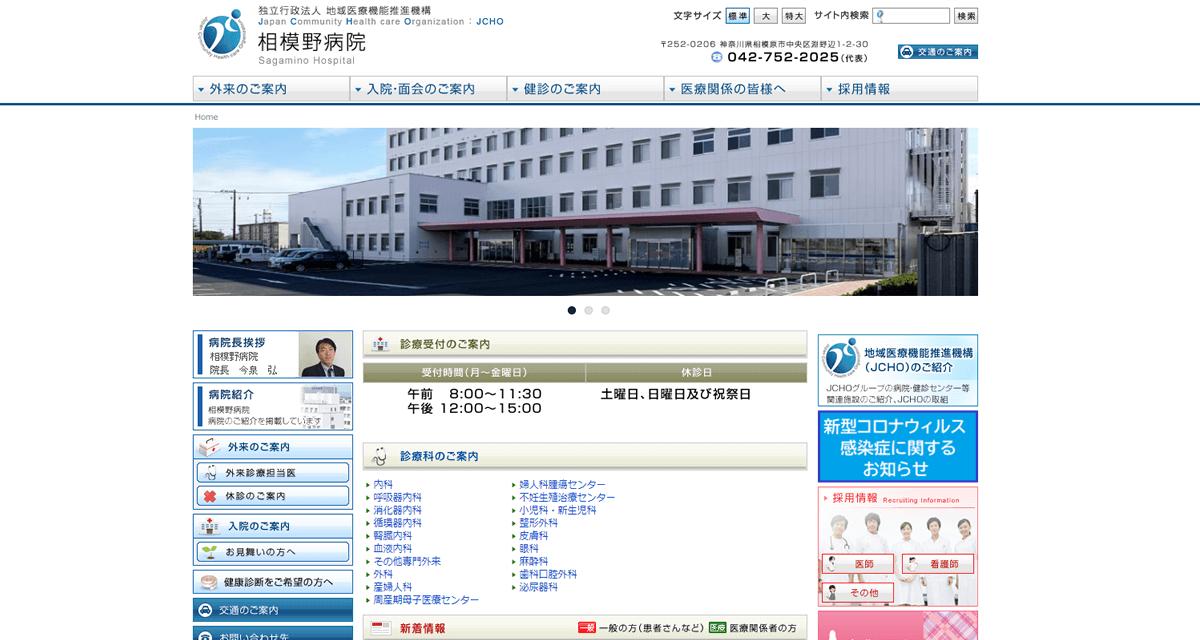 JCHO相模野病院