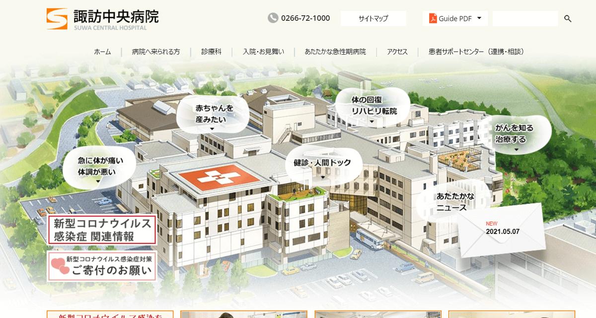 諏訪中央病院