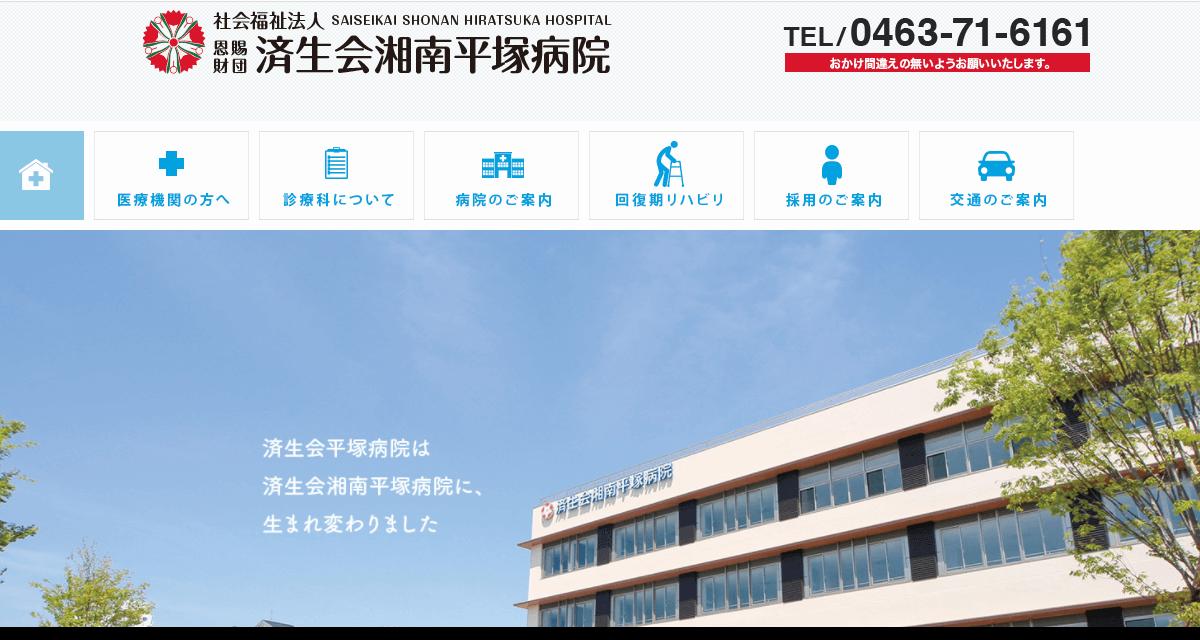 湘南平塚病院