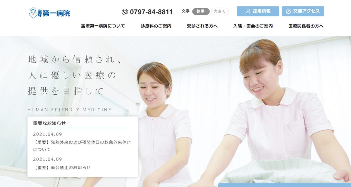 宝塚第一病院
