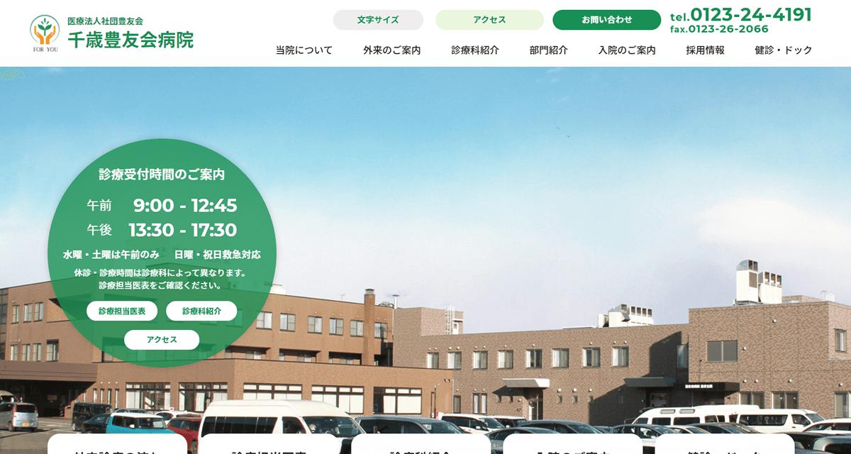 千歳豊友会病院