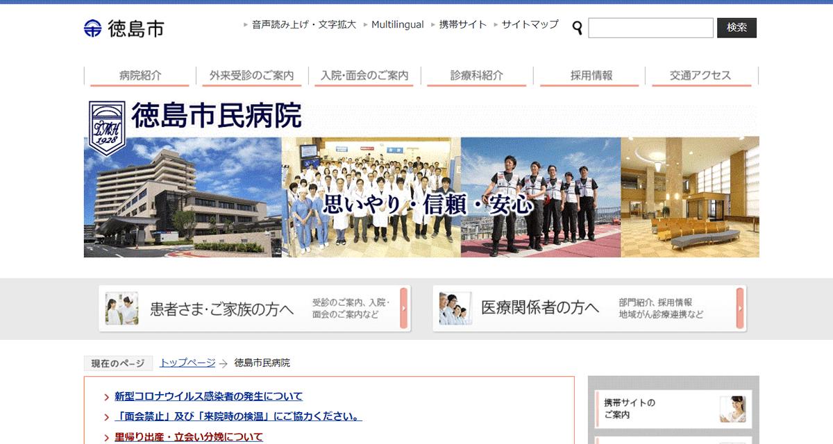 徳島市民病院