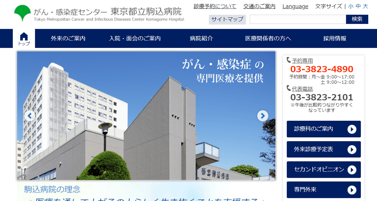 がん・感染症センター 東京都立駒込病院