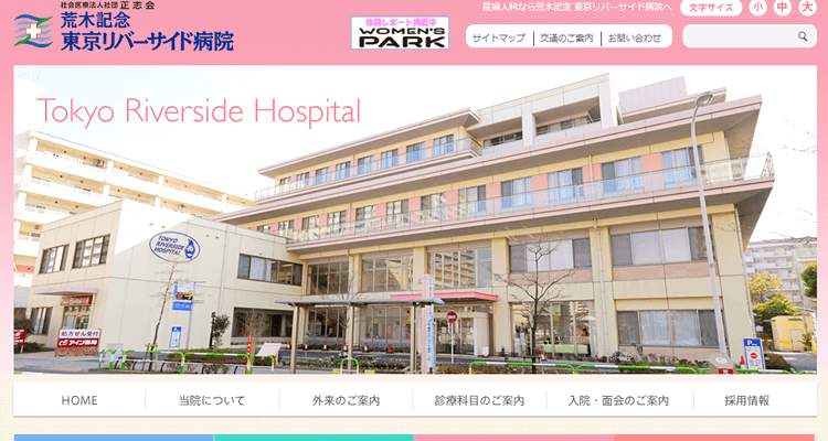 荒木記念東京リバーサイド病院