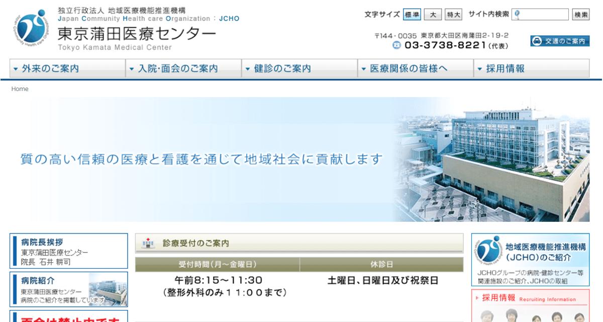 JCHO東京蒲田医療センター