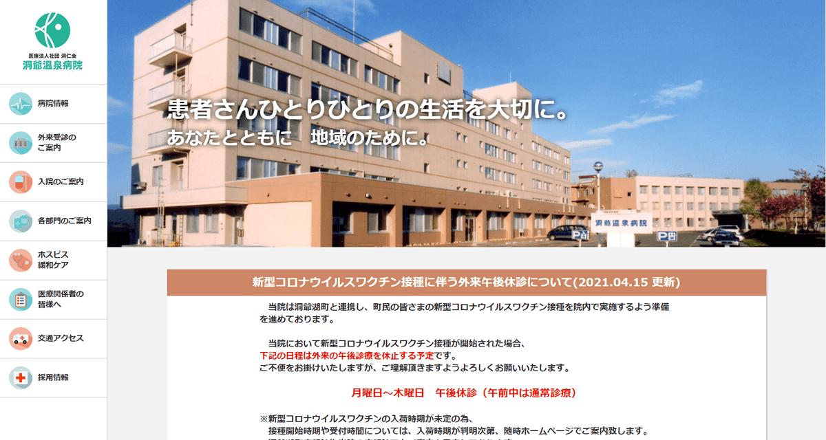 洞爺温泉病院
