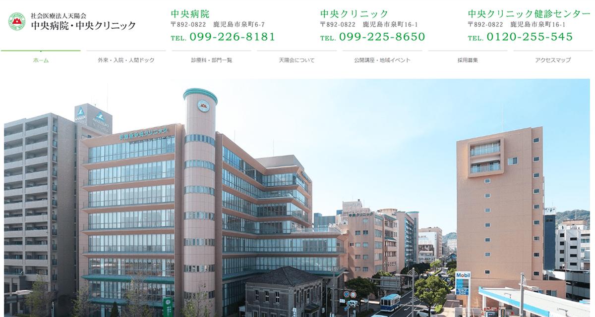 天陽会 中央病院