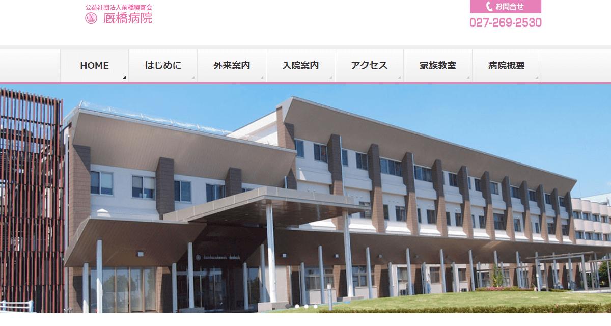 厩橋病院(ゆずりは病院)