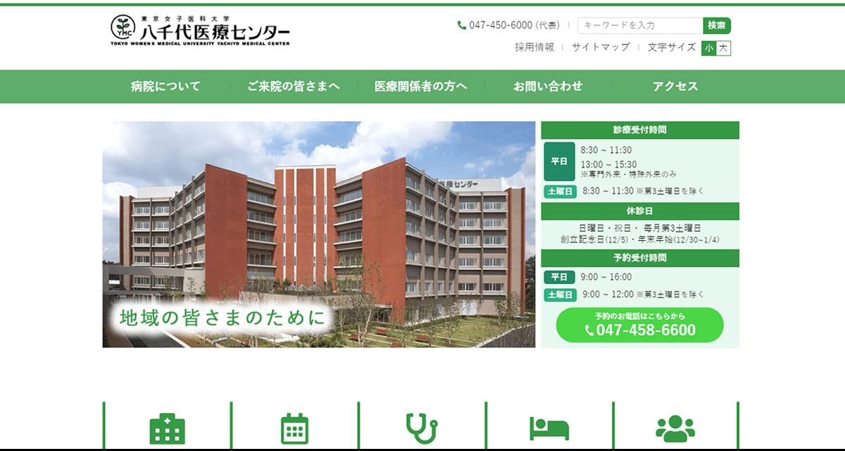 東京女子医科大学附属八千代医療センター