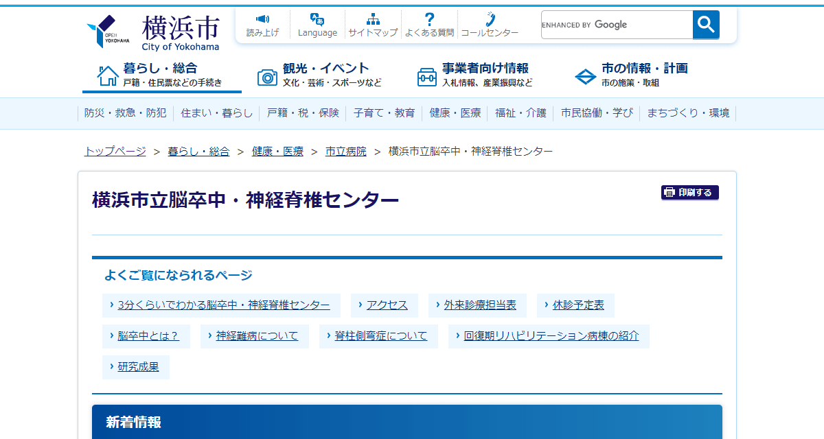 横浜市立脳卒中・神経脊椎センター