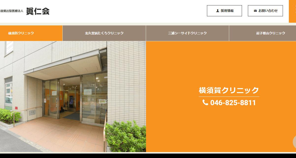 横須賀クリニック