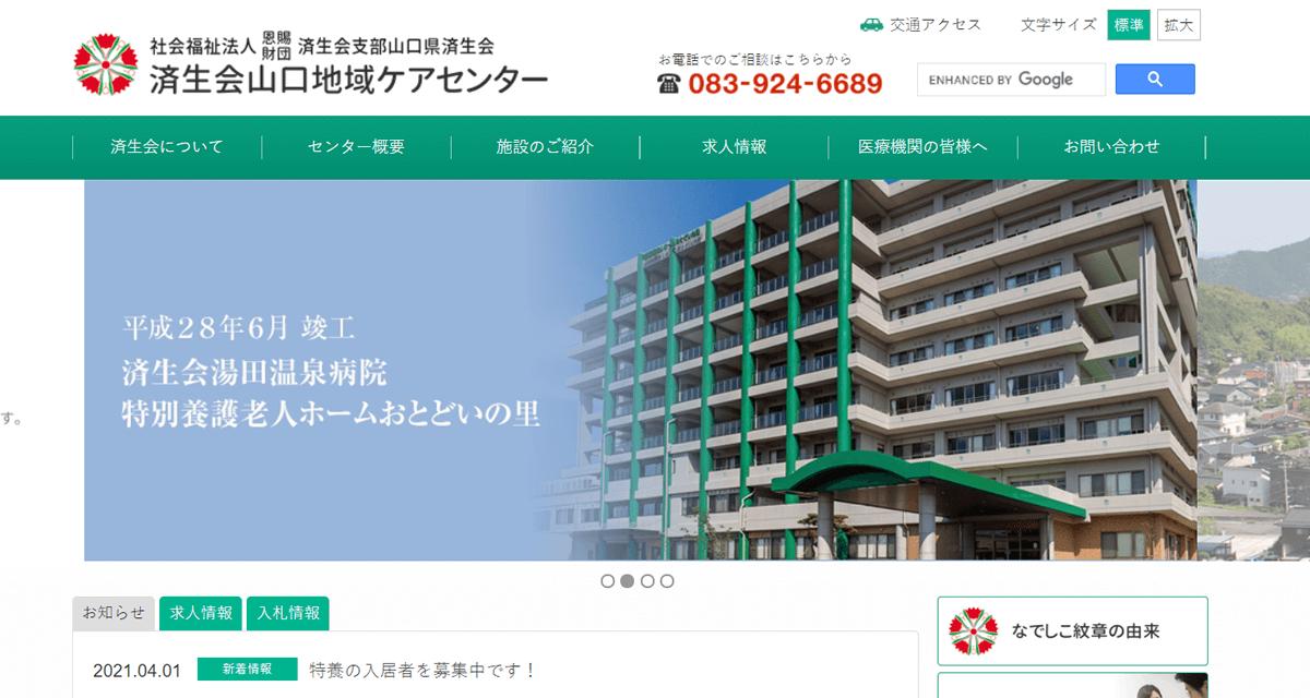 済生会湯田温泉病院